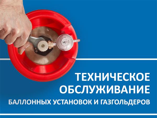 Техническое обслуживание баллонов (мобильная вресия)